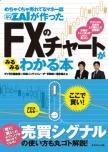 ZAiが作ったFXのチャートがみるみるわかる本
