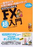 一番売れてる投資の雑誌ザイが作った10万円から始めるFX超入門―初心者は1000通貨で安心スタート