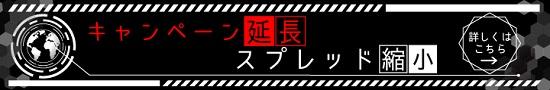 SBI FX スプレッドキャンペーン延長