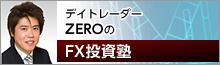 ZEROのFX投資塾