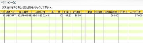 20090122外為オンライン管理画面