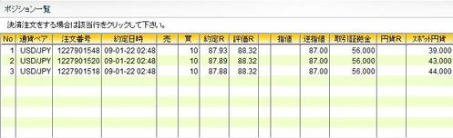 20090122外為オンライン管理画面3